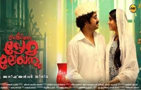 Basheerinte Premalekhanam' Release date is  out