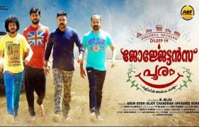 Dileep Georgettans Pooram Grand Release On March 30th