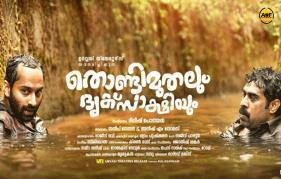 Fahadh faasil's Thondimuthalum Driksakshiyum First look poster revealed