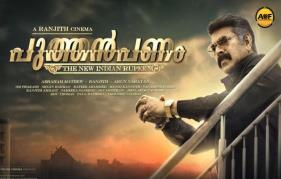 Mammootty's Puthan Panam First Look Poster revealed