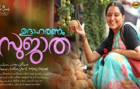 Manju Warriers upcoming movie  Udhaharanam Sujatha an Onam release?