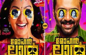Mohanlal Malayalam Movie Release Date is here