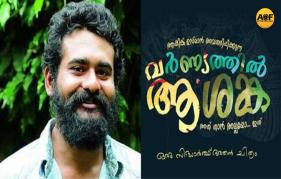 SIDHARTH BHARATHAN BACK WITH HIS NEXT VARNYATHIL ASHANKA WITH ASIF ALI