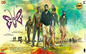 Valentines day special screening of the ever classic premam
